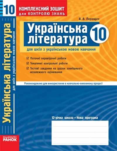 Украинская литература 10 класс Рабочая тетрадь для контроля знаний для украинских школ Академический уровень