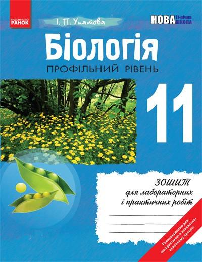 Биология 11 класс Тетрадь для лабораторных и практических работ профильный уровень