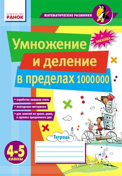 Умножение и деление в пределах 1000 000. 4–5 классы
