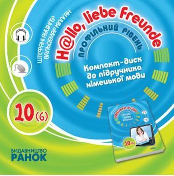 Аудиоприложение к учебнику немецкого языка 10 класс Профильный уровень Сотникова