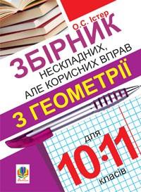 Сборник несложных, но полезных упражнений по геометрии для 10-11 классов