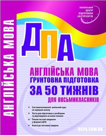 ДПА 2013-2014 Англ. мова. 50 тижнів підготовки для 8-класників