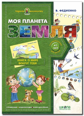 Моя планета Земля Подарок маленькому гению Рус