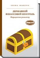 Государственный финансовый контроль Парадигмы развития Монография