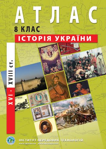 Атлас История Украины для 8 класса ИПТ