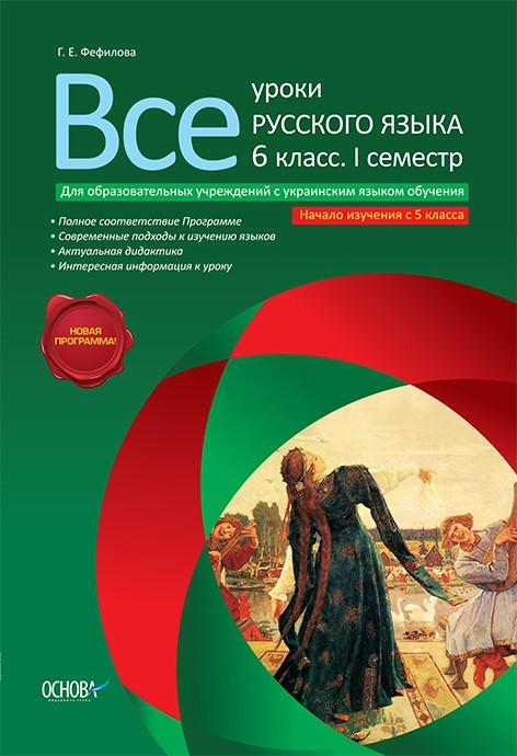 Все уроки русского языка 6 класс  I семестр для общеобразовательных учебных заведений с украинским языком обучения начало изучения с 5 класса