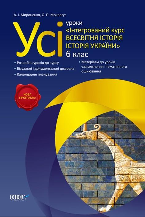 Все уроки Интегрированный курс Всемирная история История Украины 6 класс