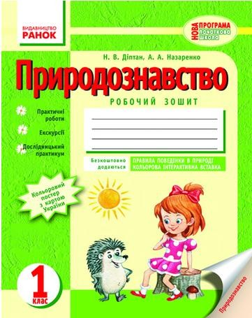 Природоведение Рабочая тетрадь 1 класс Диптан Н.