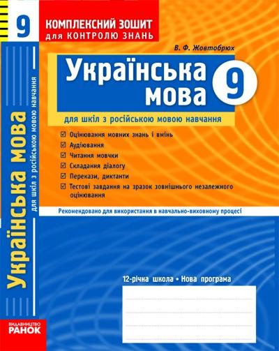 Украинский язык 9 класс Рабочая тетрадь для контроля знаний для российских школ