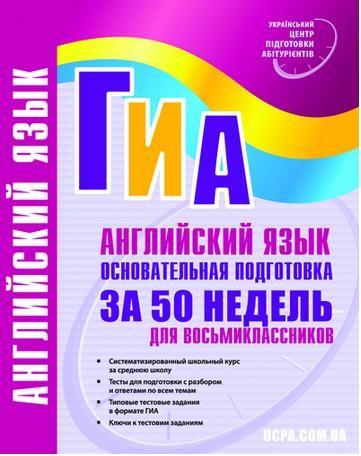 ДПА 2013-2014 Англ. язык. 50 недель подготовки для 8-классников