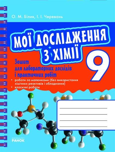 Мои исследования по химии Тетрадь для лабораторных опытов и практических работ 9 класс
