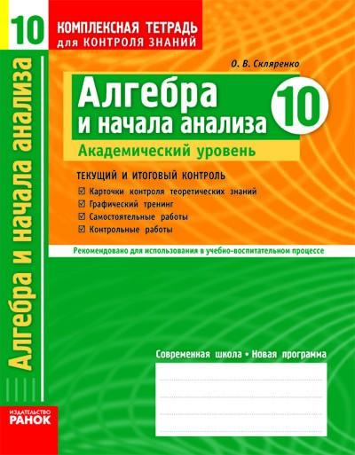 Алгебра и начала анализа 10 класс Комплексная тетрадь для контроля знаний Академический уровень