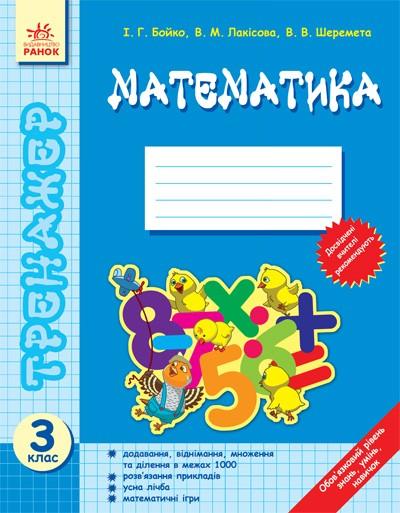Тренажер Математика 3 класс