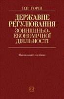 Государственное регулирование внешнеэкономической деятельности Учебное пособие