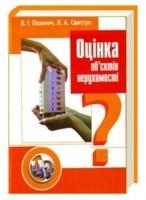 Оценка объектов недвижимости Учебное пособие