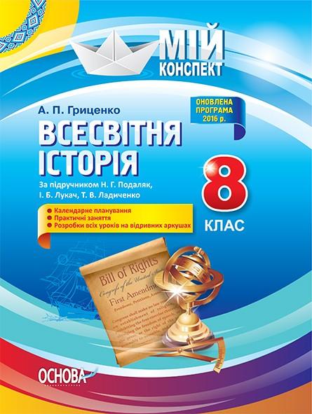 Мой конспект Всемирная история 8 класс По учебнику Подаляк Лукач Ладыченко