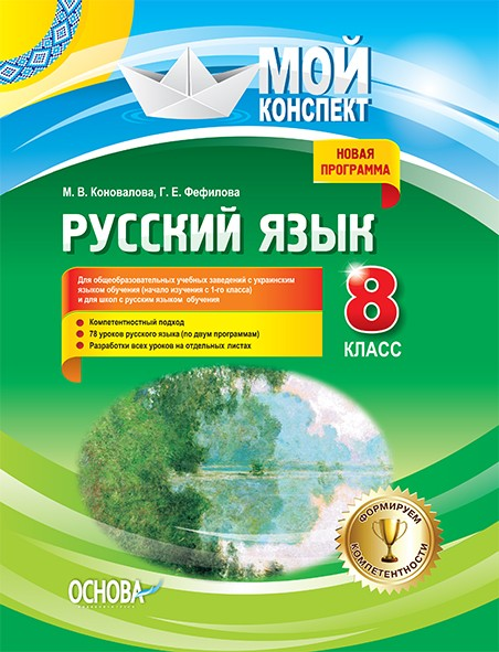 Мой конспект Русский язык 8 класс (8) для школ с русским языком обучения
