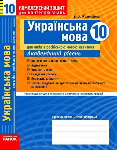 Украинский язык 10 класс Рабочая тетрадь для контроля знаний для русских школ Академический уровень