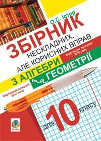 Сборник несложных, но полезных упражнений по алгебре и геометрии для 10 класса