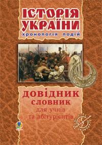 История Украины Справочник хронология событий словарь для учеников и абитуриентов