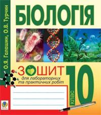 Биология 10 класс  Биологические диктанты Тетрадь для оперативного контроля знаний