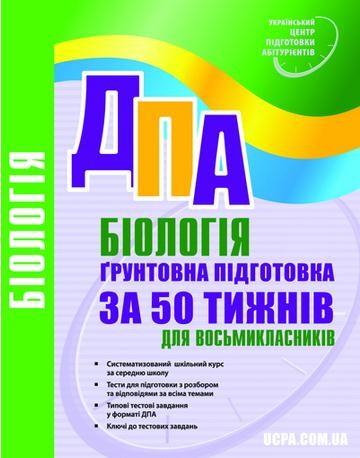 ДПА 2013-2014 Біологія. 50 тижнів підготовки для 8-класників