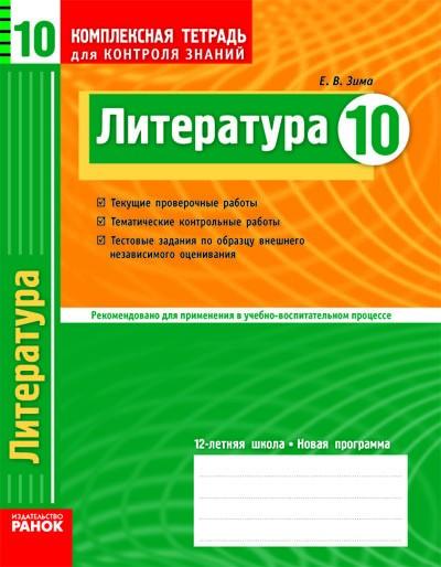 Литература 10 класс Комплексная тетрадь для контроля знаний