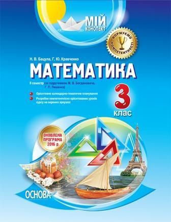 Мой конспект Математика 3 класс 2 семестр Богдановича Лышенко