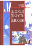 Международные финансовые отношения Учебное пособие