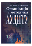 Организация и методика аудита