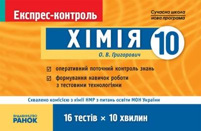 Химия 10 класс Экспресс- контроль