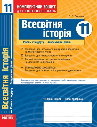 Всемирная история 11 класс Академический уровень Уровень стандарта: Комплексная тетрадь для контроля знаний