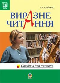 Выразительное чтение Пособие для учителей