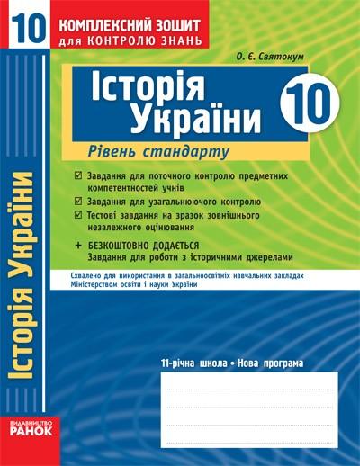 История Украины 10 класс Комплексная тетрадь для контроля знаний Уровень стандарта