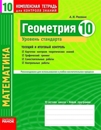 Геометрия 10 класс Комплексная тетрадь для контроля знаний Уровень стандарта