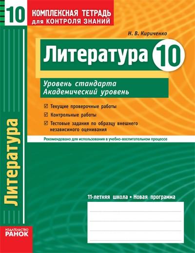 Литература 10 класс Комплексная тетрадь для контроля знаний  Уровень стандарта Академический уровень
