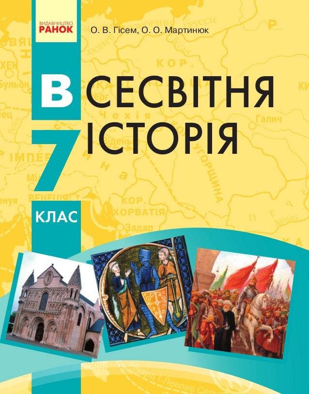 всемирная история 7 класс гисем на русском скачать