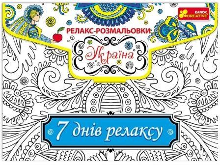 Релакс-раскраски Украина