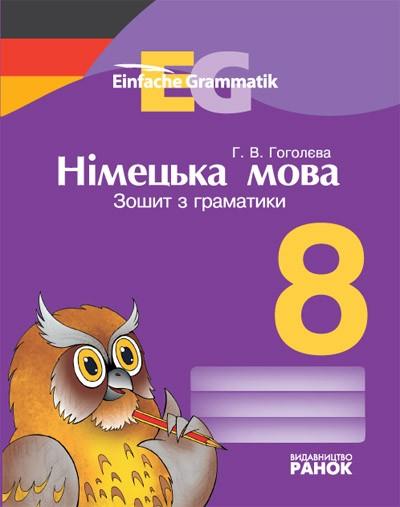 Немецкий язык 8 класс Тетрадь по грамматике Einfache Grammatik