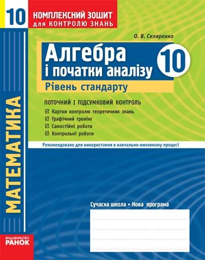 Алгебра и начала анализа 10 класс Рабочая тетрадь для контроля знаний Уровень стандарта