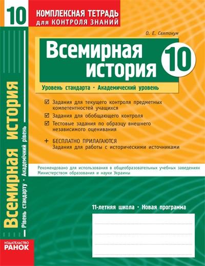Всемирная история 10 класс Комплексная тетрадь для контроля знаний Академический уровень Уровень стандарта