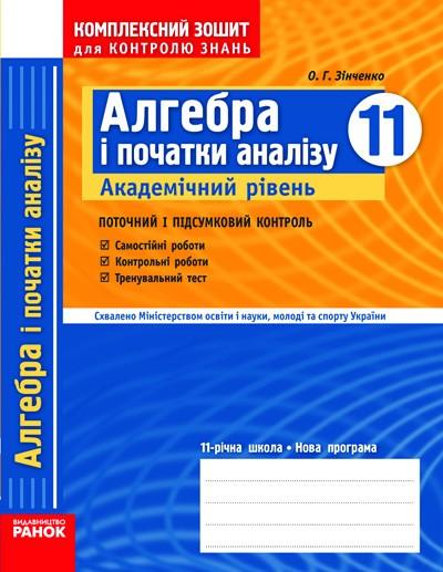 Комплексная тетрадь Алгебра 11 класс Академический уровень