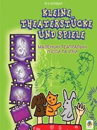 Kleine Theaterstьcke und Spiele маленькие театральные пьесы и игры