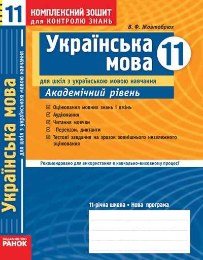 Украинский язык 11 класс Рабочая тетрадь для контроля знаний Академический уровень