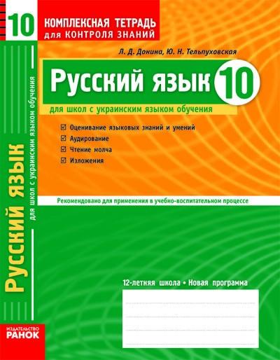 Русский язык 10 класс Комплексная тетрадь для контроля знаний для украинских школ