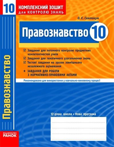 Правоведение 10 класс Рабочая тетрадь для контроля знаний академический уровень