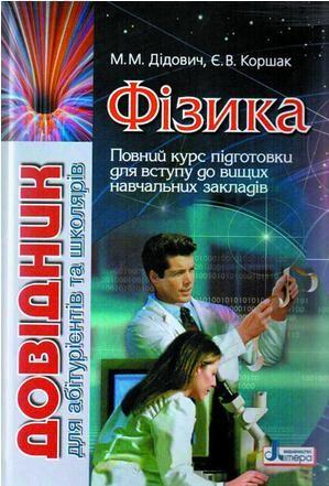 Справочник Физика для абитуриентов и школьников
