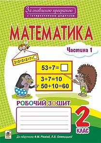 Математика Робочий зошит 2 клас Ч1/Ч2 (до підр. Рівкінд) За оновленою програмою