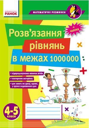 Решение уравнений в пределах 1000000 4-5 классы