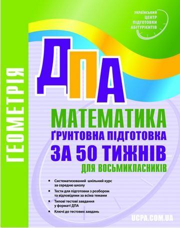 ДПА 2013-2014 Геометрія. 50 тижнів підготовки для 8-класників